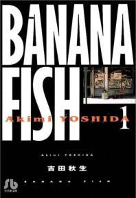 [해외]BANANA FISH 1*