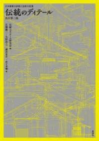 傳統のディテ-ル 日本建築の詳細と技術の變遷