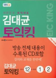 김대균의 토익킹(2019년 12월, 2020년 1-2월호)(CD3장포함)(전3권)