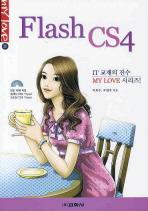 FLASH CS4(CD1장포함)(MY LOVE 39)