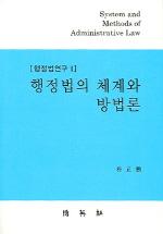 행정법의 체계와 방법론(행정법연구 1) (윗부분 이름/ 본문 밑줄)