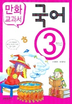 국어 3학년(교과서 만화)
