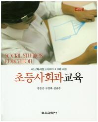 초등사회과교육(새 교육과정고시(2011 8 9)에 따른)(2판)