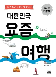 대한민국 요즘 여행(2021~2022)(개정판)
