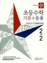 초등 수학 2-2 (기본 응용)(2019)(디딤돌)