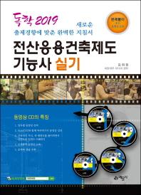 전산응용건축제도기능사 실기(2019)(독학)(CD2장포함)