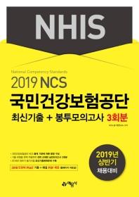 NCS 국민건강보험공단 최신기출+봉투모의고사 3회분(2019 상반기)