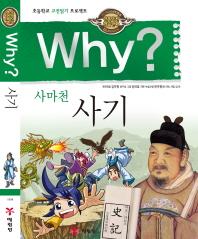 Why 사마천 사기(인문고전 학습만화 9)(양장본 HardCover)