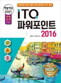 ITQ 파워포인트 2016(2021)(백발백중)