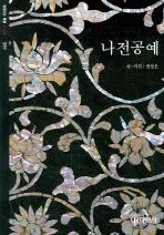 나전공예(빛깔있는 책들 259)