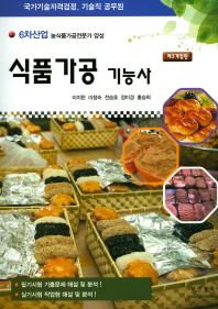 식품가공기능사(개정판 3판)