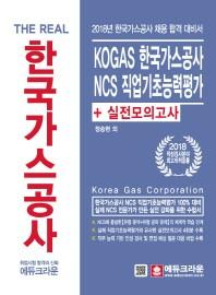 KOGAS 한국가스공사 NCS 직업기초능력평가+실전모의고사(2018)(The Real)
