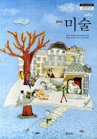 교과서중학미술(김)(미진사)(2014)법인