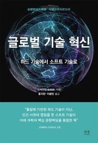 글로벌 기술 혁신(양장본 HardCover)