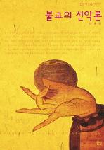 불교의 선악론(살림지식총서 257)