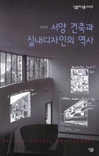 서양 건축과 실내디자인의 역사(살림지식총서 423)