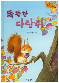 똑똑한 다람쥐(Bedtime Story)(양장본 HardCover)