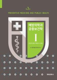 예방의학과 공중보건학 세트(3판)(전3권)