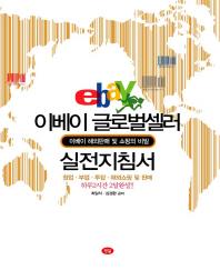 이베이 글로벌셀러 실전지침서