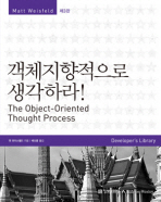 객체지향적으로 생각하라(3판)