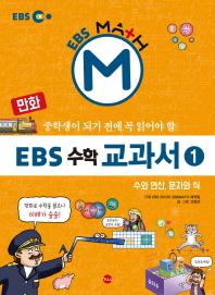 EBS 수학 교과서. 1: 수와 연산, 문자와 식(만화)