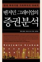 벤저민 그레이엄의 증권분석 (양장본 HardCover)
