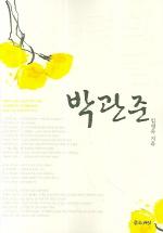 성령의 사람 박관준(반양장)