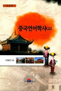 중국언어학사(상)(개정판)