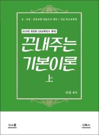끈내주는 기본이론(상)(2019)(개정판)