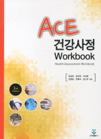 ACE 건강사정 WORKBOOK(3RD EDITION)(3판)