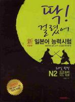 신 일본어 능력시험 N2 문법(2010)(딱 걸렸어)