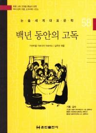 백년 동안의 고독(논술세계대표문학 58)(양장본 HardCover)