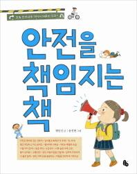 안전을 책임지는 책 (2016년 초판5쇄)