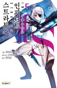 IS 인피니트 스트라토스. 5(익스트림 노벨(Extreme Novel))