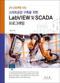 LabVIEW 및 SCADA 프로그래밍(4차 산업혁명 시대 스마트공장 구축을 위한)