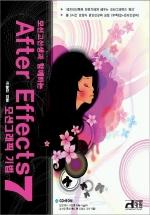 AFTER EFFECTS 7 모션그래픽 기법(모션고선생과 함께하는)(CD1장포함)