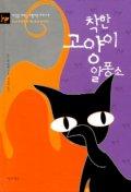착한 고양이 알퐁소(세상을 바꾸는 아름다운 이야기 1)