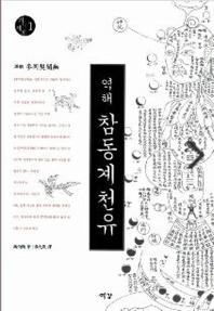 참동계천유 /낙서 多(볼펜,연필)☞ 서고위치:mw 2