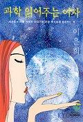 과학 읽어주는 여자(명진 읽어주는 시리즈 5)