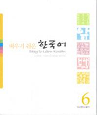 배우기 쉬운 한국어. 6(CD포함)