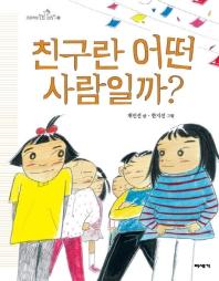 친구란 어떤 사람일까?(빅북)(초등학생질문 그림책 3)