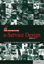 U-SERVICE DESIGN(유비쿼터스 컴퓨팅 전문가 시리즈 17)(양장본 HardCover)
