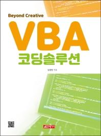 VBA 코딩솔루션(Beyond Creative)