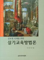 실기교육방법론(글로벌 인재를 위한)