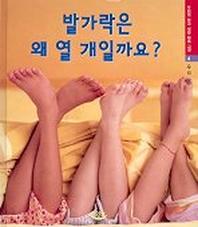 발가락은 왜 열 개일까요?(우리가 알고 싶은 바로 그것 4)