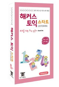 해커스 토익 스타트 LISTENING(TAPE 6개)