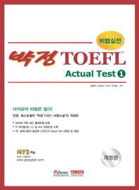 박정 TOEFL Actual Test. 1