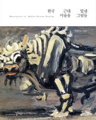 한국 근대 미술을 빛낸 그림들(양장본 HardCover)