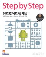STEP BY STEP 안드로이드 앱 개발 /새책수준 ☞ 서고위치;RQ 6  *[구매하시면 품절로 표기됩니다]