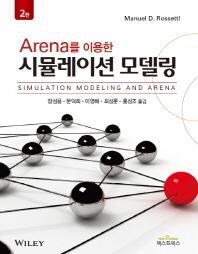시뮬레이션 모델링(Arena를 이용한)(2판)